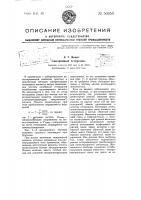 Синхронный гетеродин