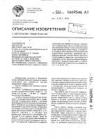Патент 1669546 Головка гомогенизатора