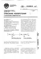 Патент 1518014 Способ флотации глинисто-карбонатных шламов из калийсодержащих руд
