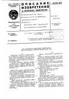 Патент 829192 Активатор цинковых минералов при флотацииполиметаллических руд