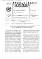 Патент 245344 Станок для шерохования и продольно-поперечной резки полимерных листовых заготовок