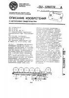 Патент 1202772 Устройство для шагового перемещения изделий под сварку