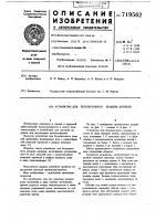 Патент 719562 Устройство для безопилочного резания деревьев