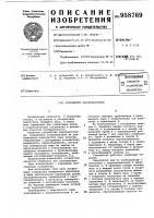 Патент 958769 Устройство пароподготовки
