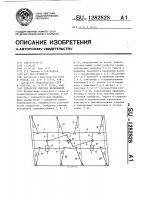 Патент 1282828 Сепаратор сыпучих материалов
