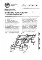 Патент 1377569 Устройство для контроля расположения осей отверстий деталей