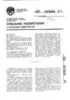 Патент 1675534 Запорное устройство