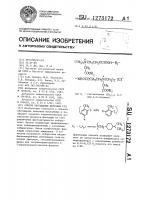 Патент 1273172 Способ обогащения железных руд