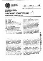 Патент 1709471 Статор асинхронного электродвигателя