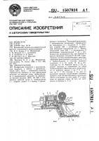 Патент 1507924 Дреноукладчик