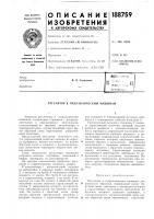 Патент 188759 Регулятор к гидравлическим машинам