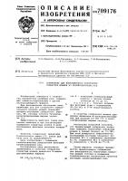 Патент 709176 Собиратель для флотационного извлечения глинистых шламов из калийсодержащих руд