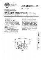 Патент 1474797 Статор электрической машины