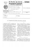 Патент 559805 Устройство для сборки арматурных каркасов