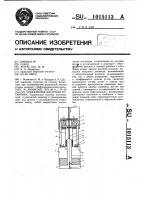Патент 1015113 Скважинная насосная установка