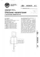 Патент 1632678 Мундштук к сварочным головкам и горелкам