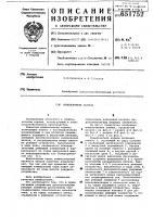 Патент 651752 Измельчитель кормов
