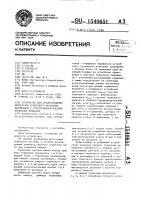 Патент 1540651 Устройство для предотвращения перегрузки тормозного механизма автомобиля с электропневматическим тормозным приводом