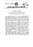 Патент 48615 Супергетеродинный приемник