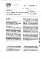 Патент 1810403 Делинтер