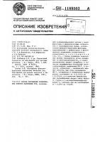 Патент 1189503 Способ обогащения комплексных флюорит-баритовых руд
