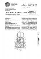 Патент 1687912 Насос для перекачивания гидросмесей