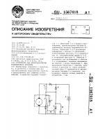 Патент 1567418 Устройство для электроснабжения транспортного средства