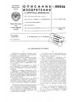 Патент 810536 Переносная лестница