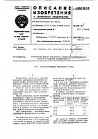 Патент 861610 Способ получения пылевидного торфа