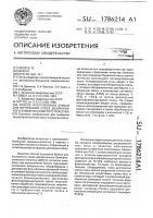 Патент 1786214 Способ изготовления бумаги для внутренних слоев декоративного бумажно-слоистого пластика