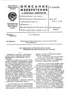 Патент 611872 Подъемное устройство для монтажа тяжеловесных длинномерных конструкций