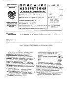 Патент 579168 Смазка для невулканизированных резин