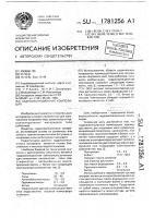 Патент 1781256 Гидроизоляционная композиция