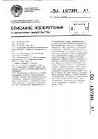 Патент 1377393 Отвальный конвейер машины для добычи торфа на подтопленных месторождениях