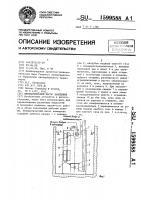 Патент 1599588 Пневматический насос замещения