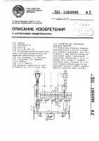 Патент 1364890 Устройство для градуировки дозаторов жидкости