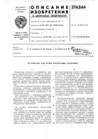 Патент 376244 Устройство для резки пластичных заготовок