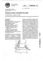 Патент 1738236 Устройство для раскалывания плодовых косточек