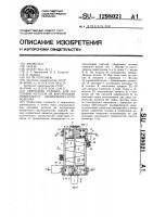 Патент 1298021 Сварочная головка для наплавки металла на внутреннюю поверхность цилиндрического изделия