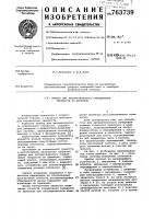 Патент 763739 Прибор для автоматического определения твердости по бринеллю