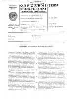 Патент 233139 Установка для сборки изделия под сварку