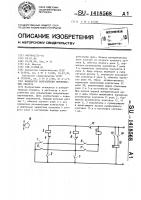 Патент 1418568 Индикатор направления перемещения объекта
