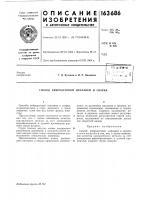 Патент 163686 Способ вибродуговой наплавки и сварки