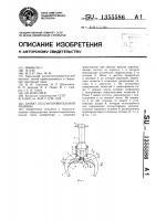 Патент 1355586 Захват лесозаготовительной машины