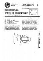 Патент 1141173 Устройство для опечатывания объекта сургучной или мастичной печатью