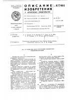 Патент 877401 Устройство для крепления индентора микротвердомера