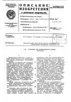 Патент 809650 Устройство для автоматическоговызова абонентов