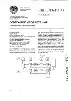 Патент 1734216 Устройство компенсации помех