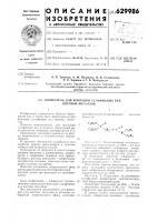 Патент 629986 Собиратель для флотации сульфидных руд цветных металлов