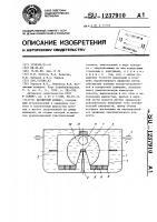 Патент 1237910 Магнитный компас